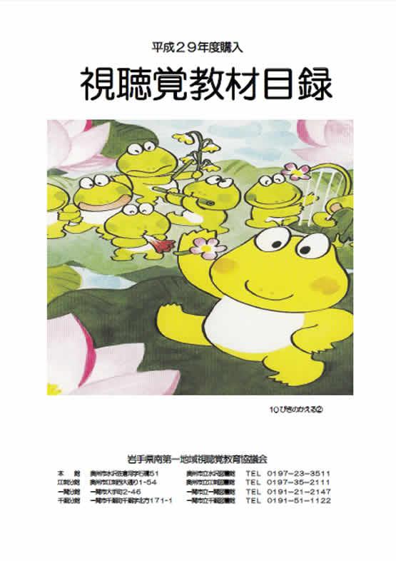 平成29年度購入 視聴覚教材目録...